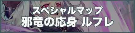 伝承ルフレ伝承英雄戦のアイコン