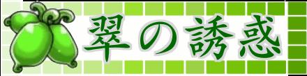 翠の誘惑(緑マタタビステージ)のバナー画像