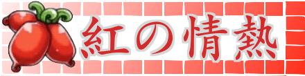 紅の情熱(赤マタタビステージ)のバナー画像