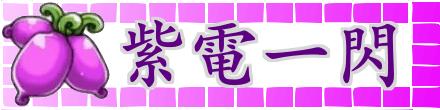 紫電一閃(紫マタタビステージ)のバナー画像