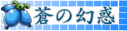 蒼の幻惑(青マタタビステージ)のバナー画像