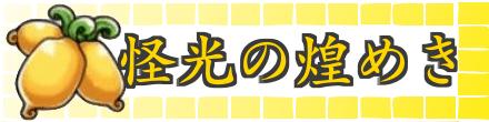 怪光の煌めき(黄マタタビステージ)のバナー画像