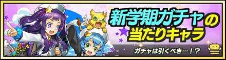 新学期ガチャ記事.jpg
