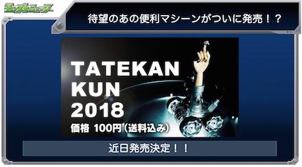 TATEKANKUNが発売