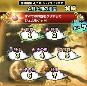 4月上旬の地図(初級)の画像