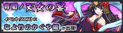 かぐや姫 宵闇ノ天女の宴バナー画像