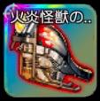 火炎怪獣のエンジンの画像