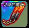 火炎怪獣の噴射機の画像