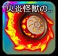 火炎怪獣の鋼鉄車輪の画像