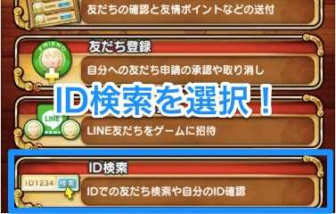 ID検索を選択