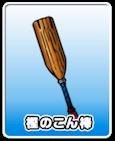 樫のこん棒の画像