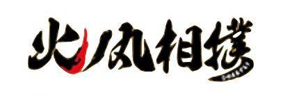 火ノ丸相撲画像
