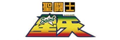 聖闘士星矢画像