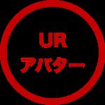 URアバター
