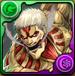 鎧の巨人・戦闘状態の画像