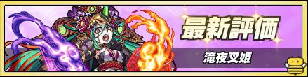 滝夜叉姫の最新評価