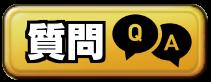 質問掲示板のアイコン