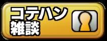 コテハン専用掲示板のアイコン