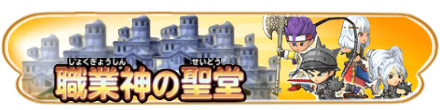 職業神の聖堂のバナー