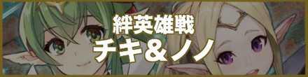 絆英雄戦チキ&ノノのアイコン