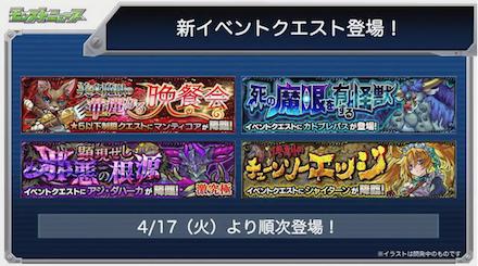 新イベントクエスト登場!