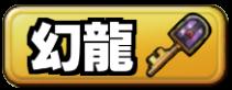 幻龍掲示板のアイコン