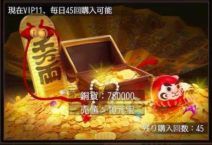 銅貨購入の画像