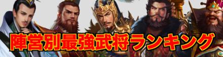 陣営別最強ランキング.png