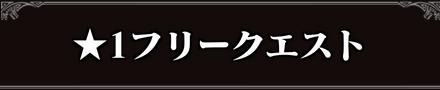 ★1フリークエスト.png