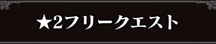 ★2フリークエスト.png