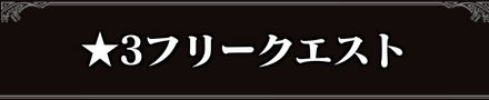 ★3フリークエスト.png