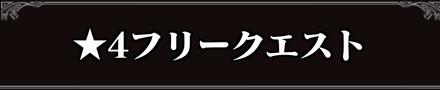 ★4フリークエスト.png