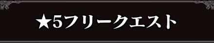 ★5フリークエスト.png