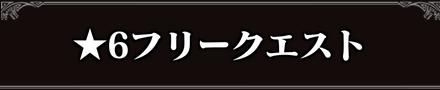 ★6フリークエスト.png