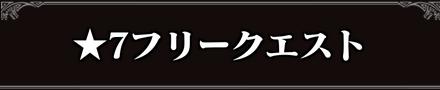 ★7フリークエスト.png