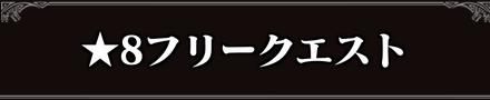 ★8フリークエスト.png