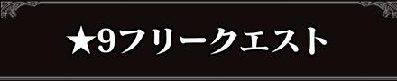 ★9フリークエスト.png