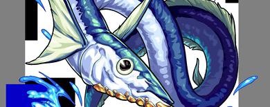 秋刀竜の画像