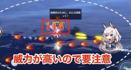 全弾発射に注意の画像.jpg