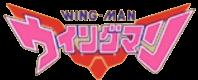 ウイングマンの画像