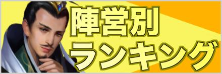 陣営別ランキング_.png