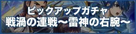 戦渦の連戦+〜雷神の右腕〜のバナー