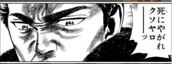 ジャンプチの鬼塚イベント漫画演出3