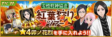ブレソルの紅葉イベントの画像