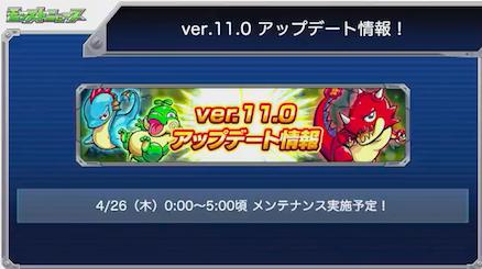 Ver11.0アップデート