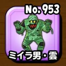 ミイラ男・雲