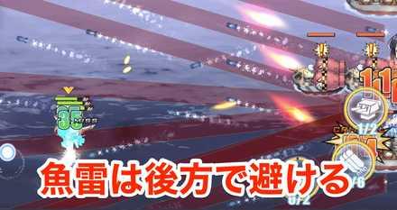 魚雷は後方で避ける.jpg