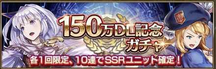 150万DL記念ガチャ.jpg