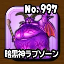 暗黒神ラプソーン(ギガ伝説級)