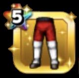 ククールのズボン